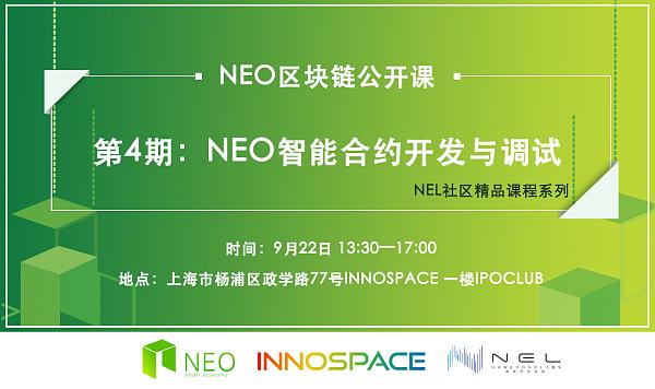 NEO区块链公开课(4):NEO智能合约开发与测试
