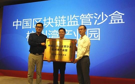 全国首个区块链监管沙盒在杭州湾产业园成立