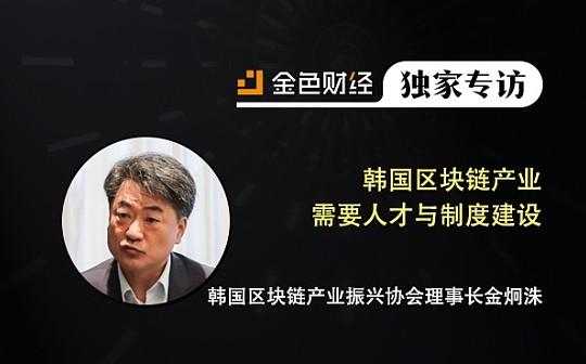 韩国区块链产业振兴协会理事长金炯洙:韩国区块链产业需要人才与制度建设 | 独家专访