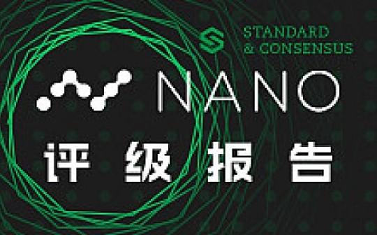 Nano 可实现快速无手续费交易 但缺乏代表节点激励机制 标准共识评级