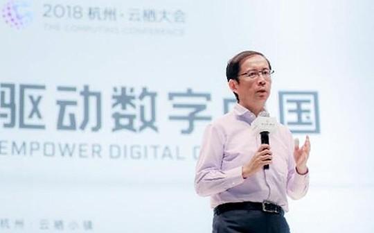 张勇:阿里数字经济体是数字技术在中国十年巨变的缩影