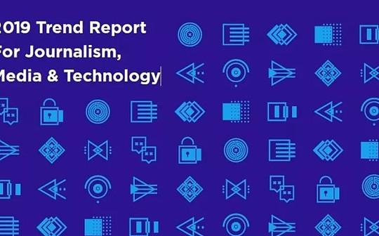 2019年新闻、媒体趋势:区块链将成为变革的重要推动力