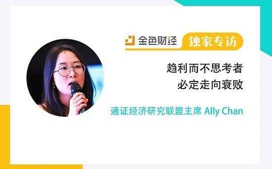 通证经济研究联盟主席 Ally Chan:趋利而不思考者 必定走向衰败 | 金色财经独家专访