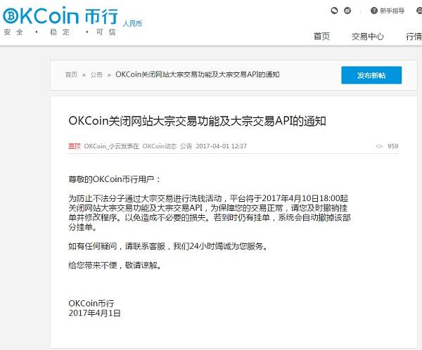 OKCoin币行发通知关闭大宗交易及API功能