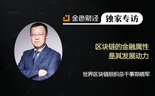 世界区块链组织总干事郑晓军:区块链的金融属性是其发展动力   金色财经独家专访