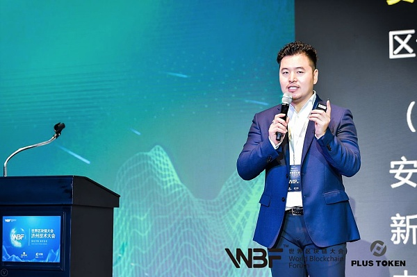 WBF济州大会 | 世界区块链组织助理总干事徐刚《中国区块链发展的未来是通证经济改造 》