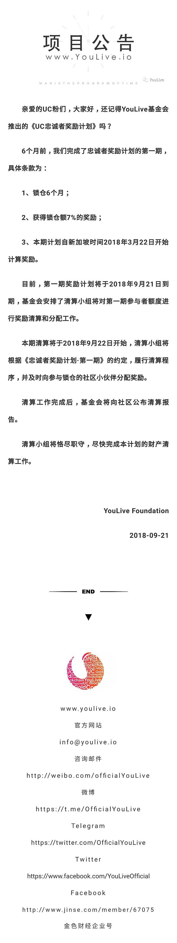 UC忠诚者奖励计划·第一期到期公告