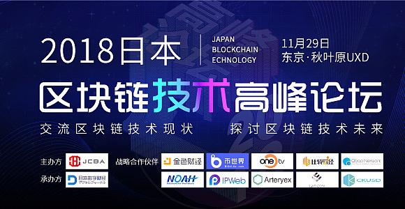 日本区块链技术峰会(11月29日)最新技术云集!
