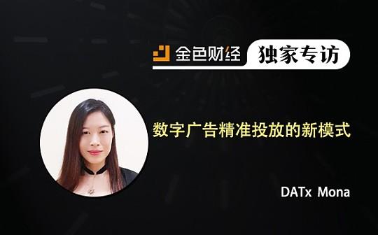 DATx Mona:数字广告精准投放的新模式   金色财经独家专访