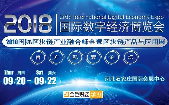 2018中国国际区块链产业融合峰会暨区块链产品与应用展     金色财经图文直播