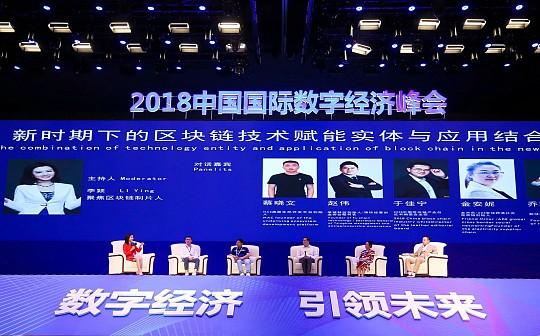 中国国际区块链产业融合峰会圆桌:新时期下区块链技术赋能实体与应用的结合