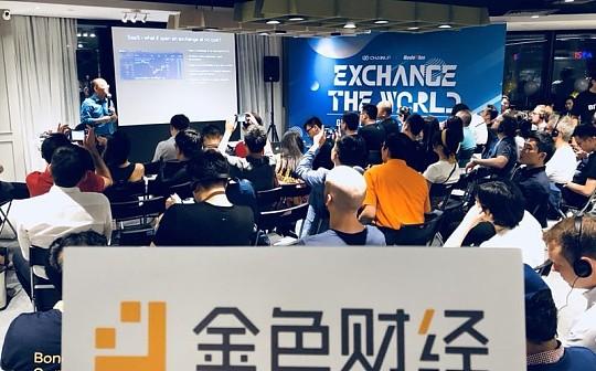 话共识 促发展:区块链从业者齐聚ChainUP新加坡共享之夜