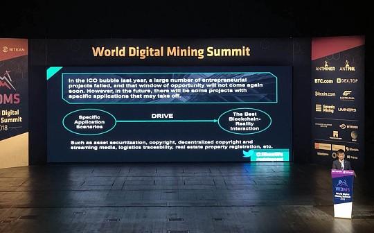 全球数字货币生态产业链峰会暨矿业交流峰会 金色财经图文直播