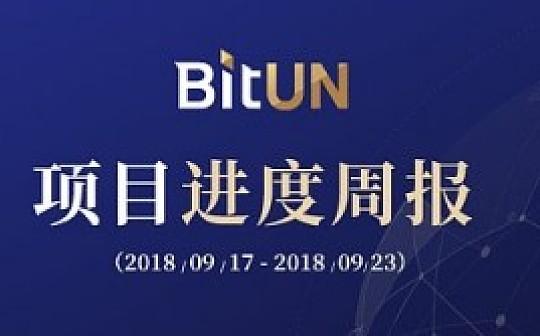BitUN项目进展周报 9月17日至9月23日