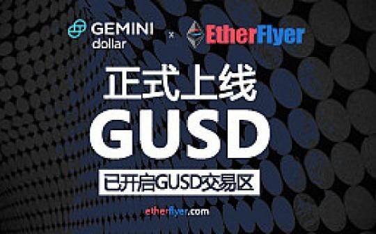 GUSD开启去中心化法币交易时代 影响或远超想象