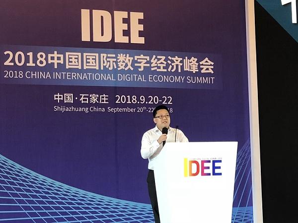 陈柏珲应邀出席2018国际数字经济博览会