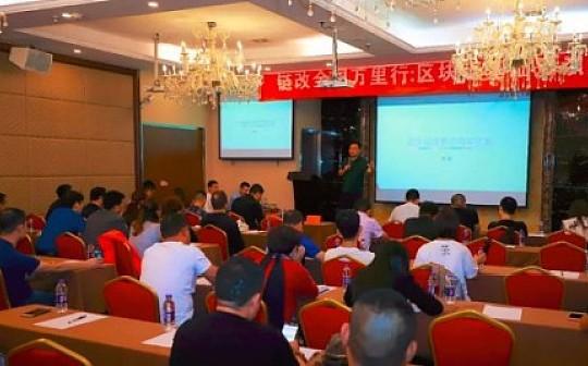 链改全国行第三站:区块链教育普及大讲堂(郑州教育节点)成功举办