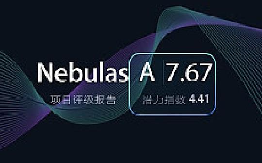 Nebulas:为区块链数据提供去中⼼化搜索框架的开源公链 ONETOP评级