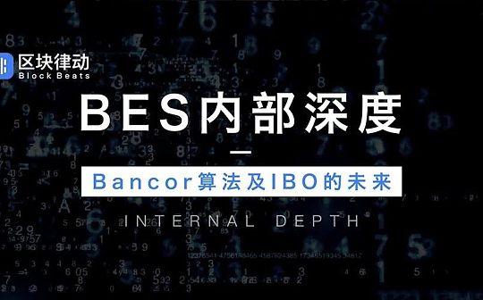 BES内部深度 - Bancor算法及IBO的未来
