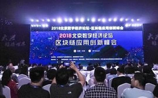 """北京区块链新高地    大兴""""链""""接世界"""