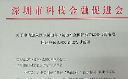 链改进行时:第四个协会申请加入链改行动——深圳市科技金融促进会