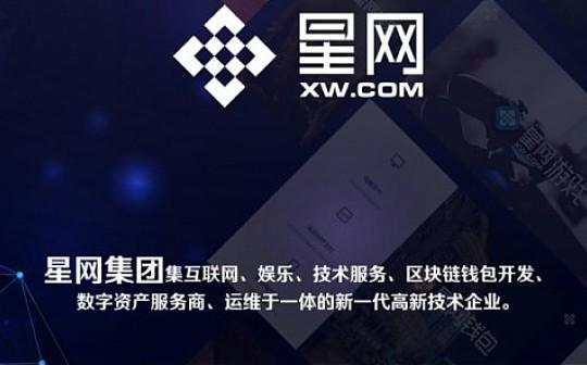 星网XW打造出综合型的全方位区块链企业
