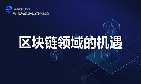 商业模式创新之路——MasterDAX主题沙龙