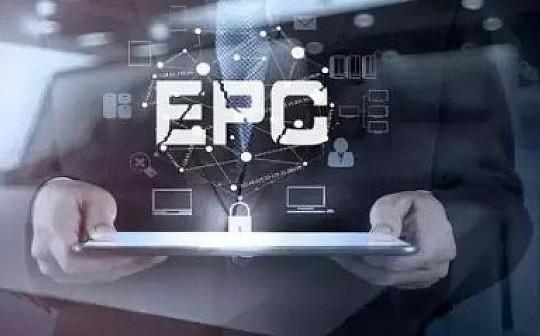 EPC 全球最有价值的数字资产