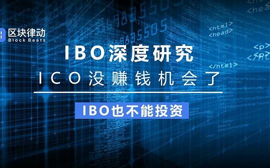 IBO深度研究:ICO没赚钱机会了 IBO也不能投资