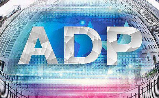 (小非农ADP就业报告今天是市场的主场 来源:金色财经)