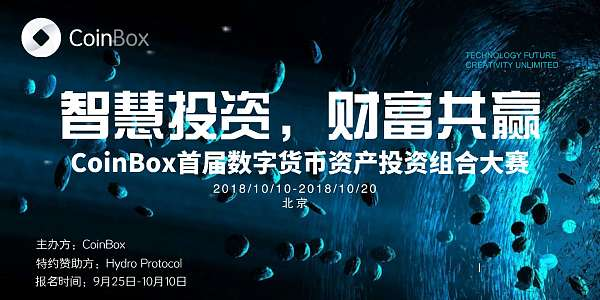 CoinBox首届数字货币资产模拟投资组合大赛