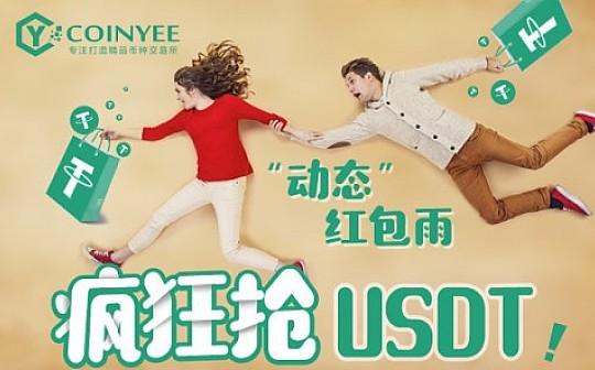 币易Coinyee.io交易所推出每周福利:限时免费领取USDT