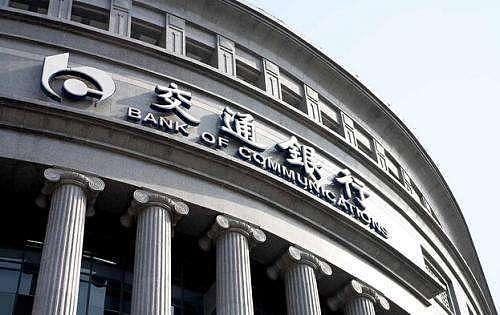 交通银行通过区块链发行证券产品 总规模达93亿元