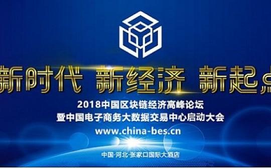 中国区块链经济高峰论坛官网上线