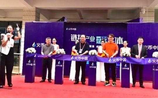 火币中国落户海南 打造区块链+产业服务一站式平台