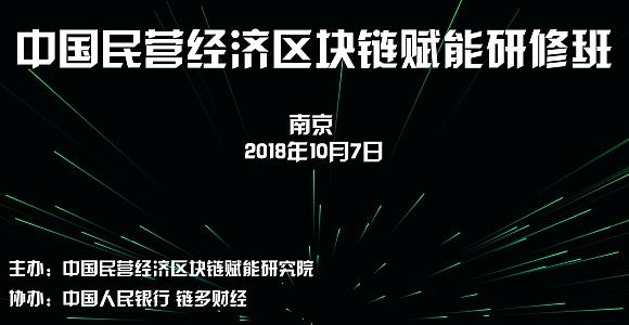 中国民营经济区块链赋能研修班