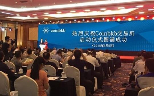热烈庆祝Coinbkb交易所 将在2018年11月初正式上线