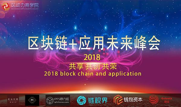 2018企业加速对接区块链应用峰会