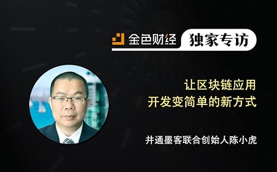 井通墨客联合创始人陈小虎:让区块链应用开发变简单的新方式 | 金色财经独家专访
