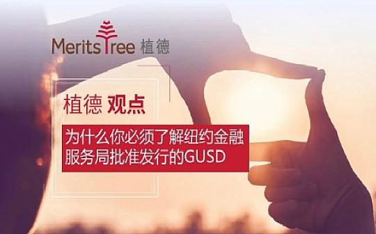 王伟:稳定币GUSD的法律问题