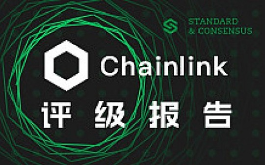 ChainLink 预言机已有测试版本|标准共识评级