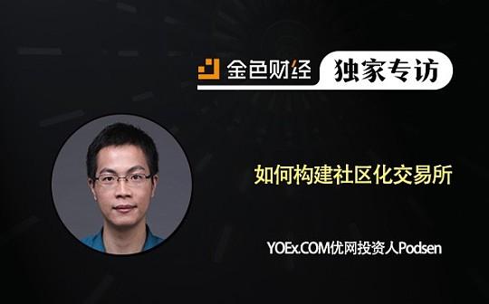 YOEx.COM优网投资人Podsen:如何构建社区化交易所 | 金色财经独家专访