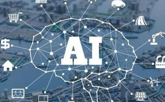 """区块链""""养""""AI模式引发关注  比特大陆AI芯片何以突围"""
