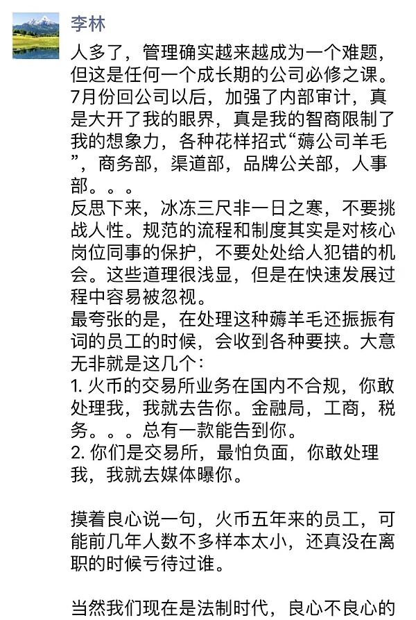 火币内部员工滥用职权遭辞退 李林怒斥绝不容忍也绝不亏待