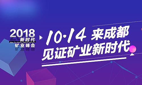 2018新时代矿业峰会