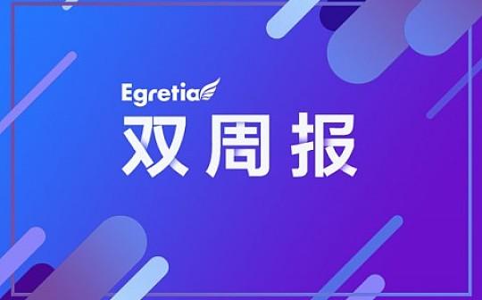 Egretia双周报 | 第十四期