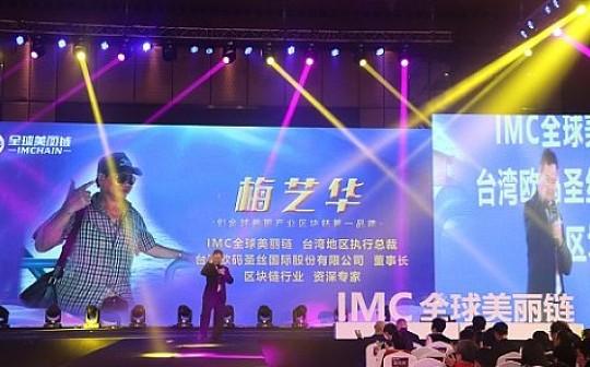 """""""IMC全球美丽链""""在郑州裕达国贸酒店圆满落幕"""