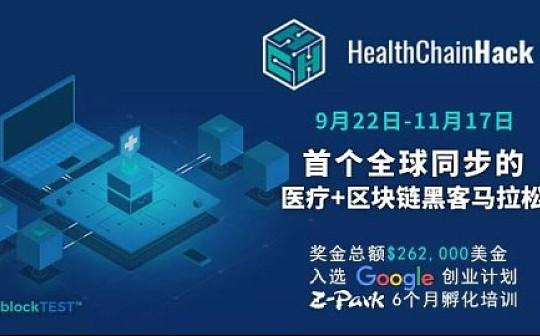 HealthChainHack首个全球同步的医疗+区块链黑客马拉松