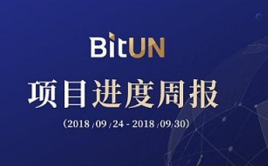 BitUN项目进展周报 9月24日至9月30日