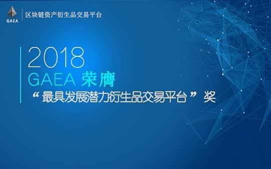 "GAEA荣膺""最具发展潜力衍生品交易平台""奖"